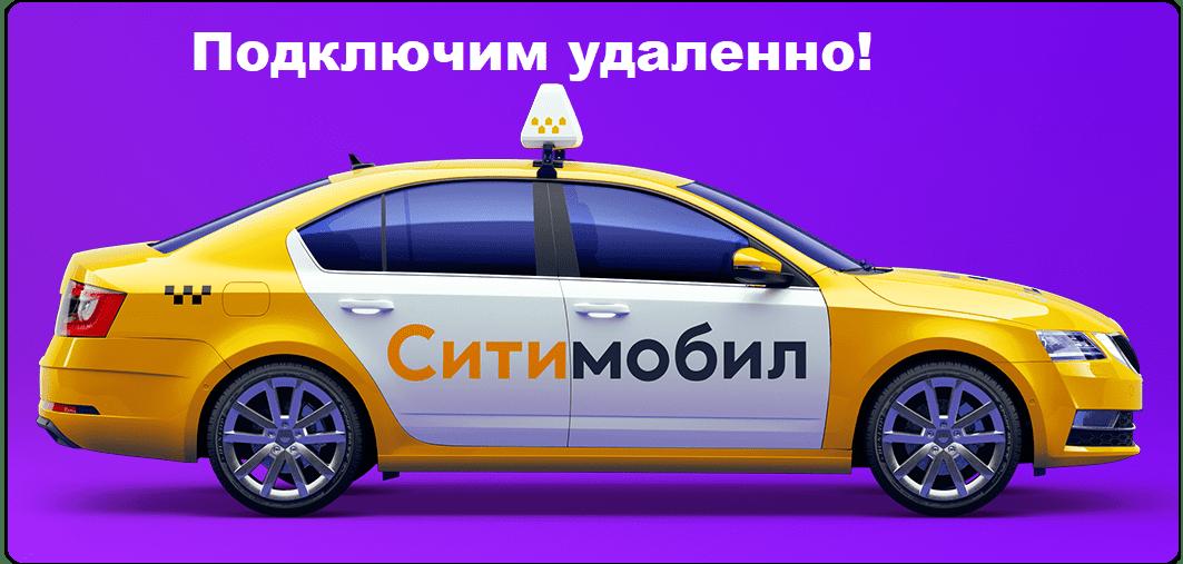 Удаленное подключение водителей к СитиМобил