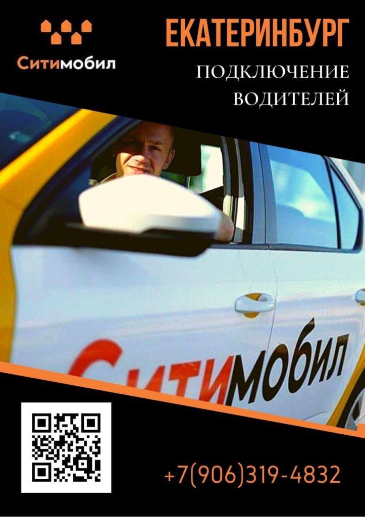 Подключение к СитиМобил в Екатеринбурге