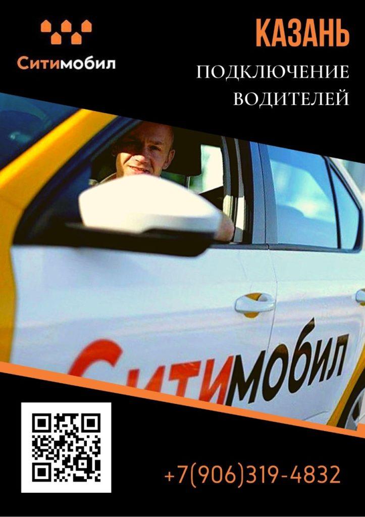 Подключение к СитиМобил в Казани