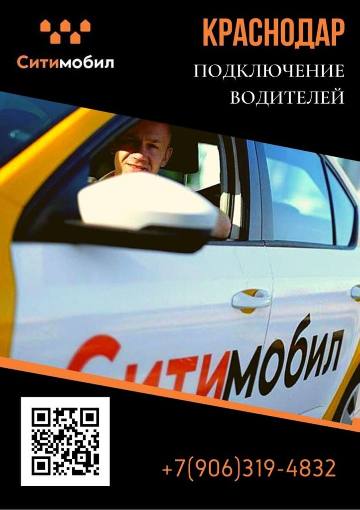 Подключение к СитиМобил в Краснодаре
