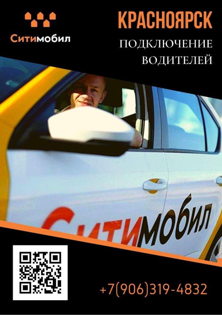 Подключиться к СитиМобил в Красноярске