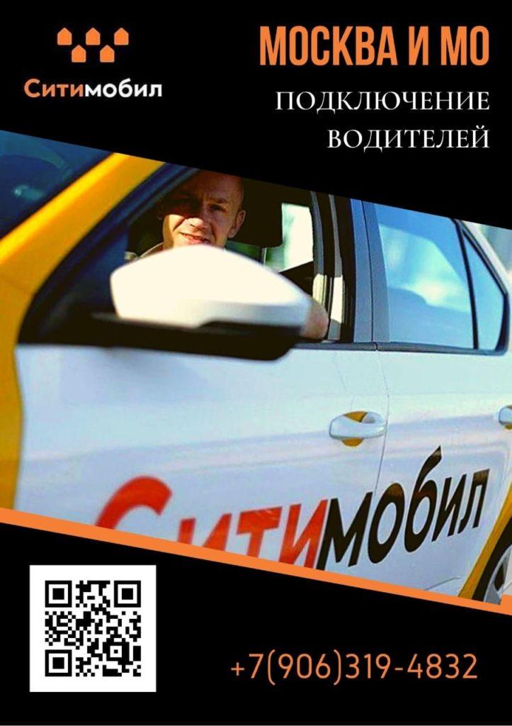 Подключение к СитиМобил в Москве