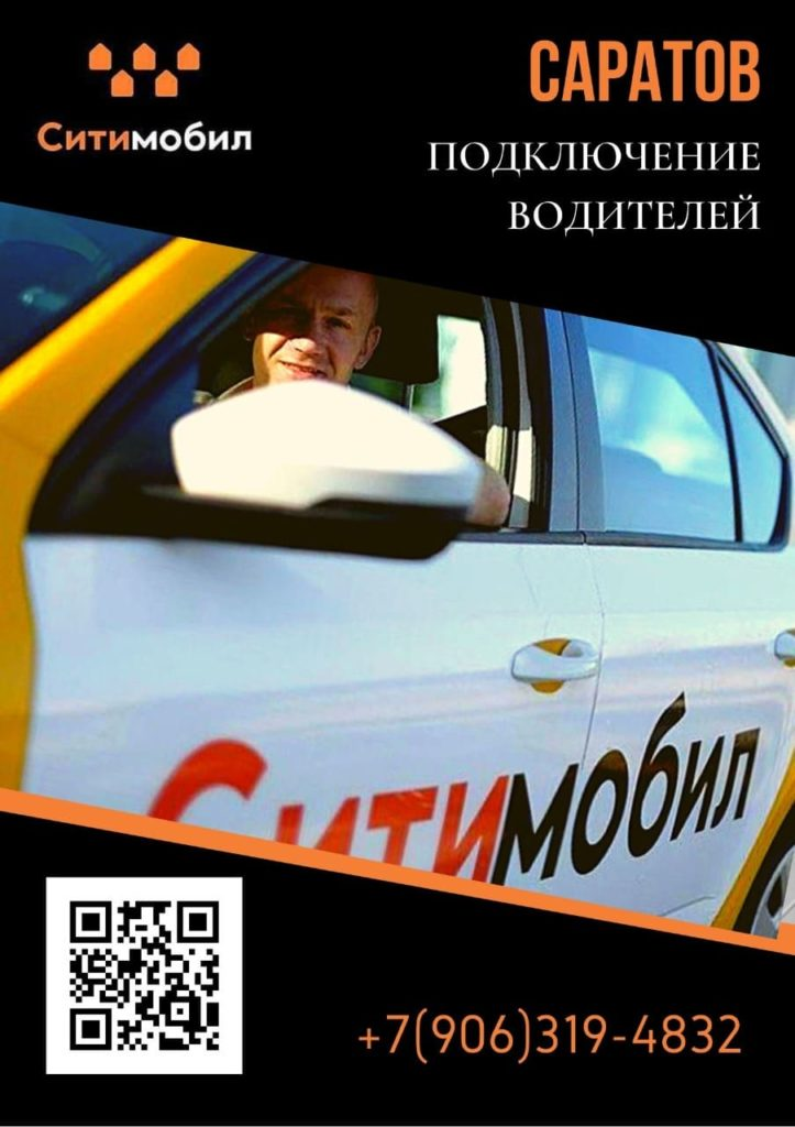 Подключиться к СитиМобил в Саратове