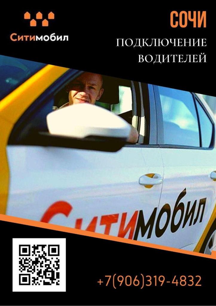 Подключение к Ситимобил в Сочи