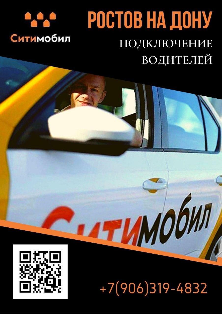 Подключение к СитиМобил Ростов на Дону
