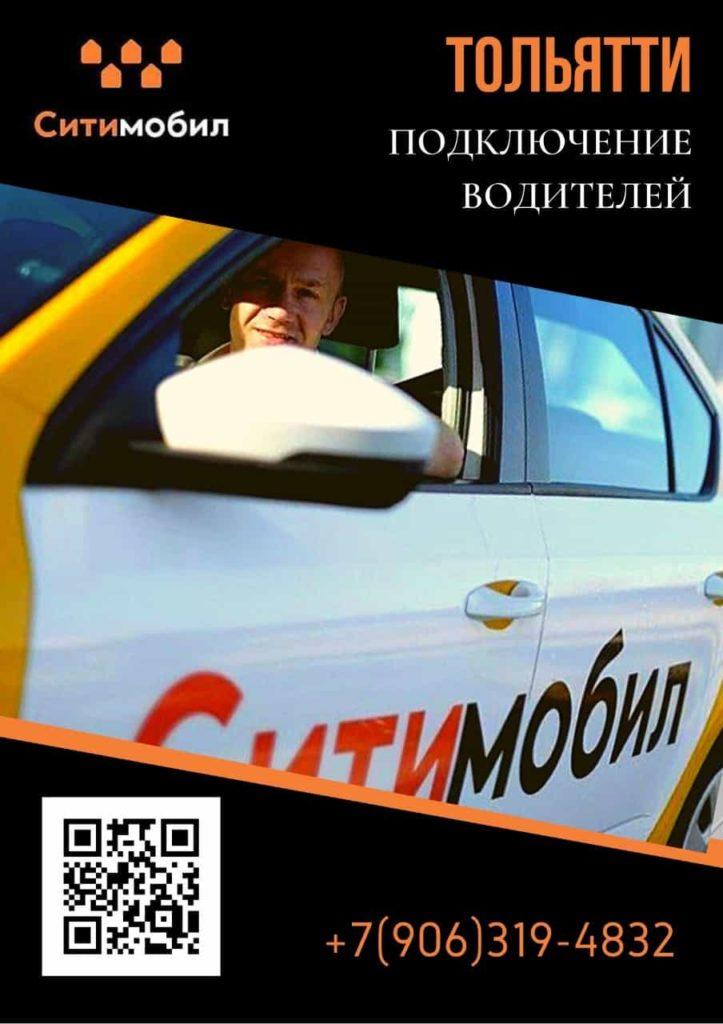 Подключение к СитиМобил в Тольятти